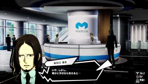 Persona 5 Scramble (8)