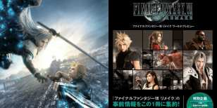 Final Fantasy VII Remake, Square Enix