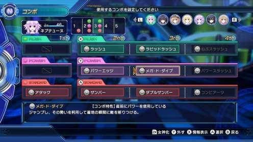 Megadimension Neptunia VII (4)