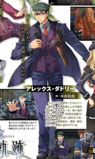 The Legend of Heroes Hajimari no Kiseki (2)