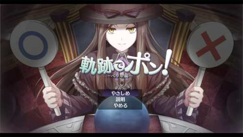 Legends of Heroes Hajimari no Kiseki (22)