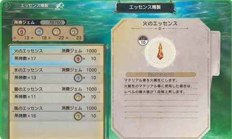Atelier Ryza 2 (16)