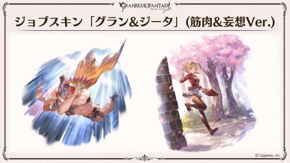 Granblue Fantasy (51)