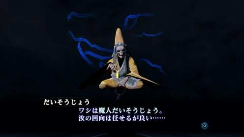 Shin Megami Tensei (8)