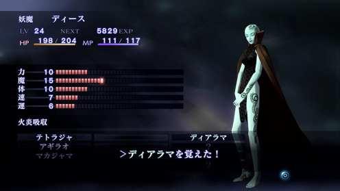 Shin Megami Tensei III Nocturne HD Remaster (23)