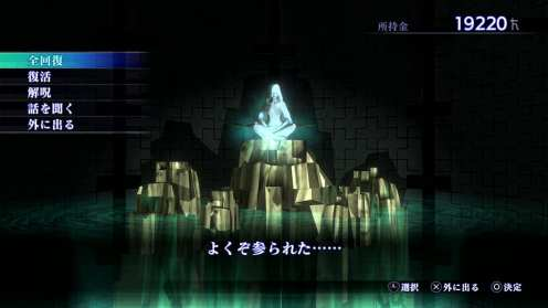 Shin Megami Tensei III Nocturne HD Remaster (27)