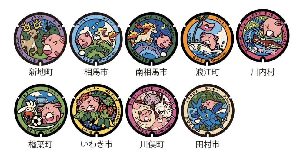 pokemon, poke lid, manhole covers, fukushima, japan