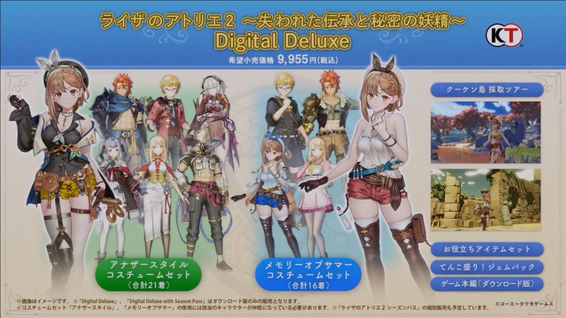 Atelier Ryza 2 Reveals New Gameplay, Theme Tune, Digital Deluxe Editions, & Inevitable Season Go 1