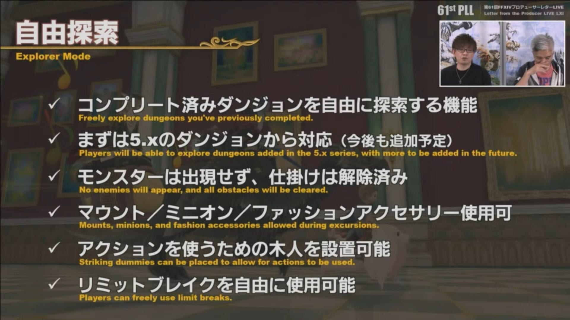 Final-Fantasy-XIV-7-1-scaled.jpg?ssl=1