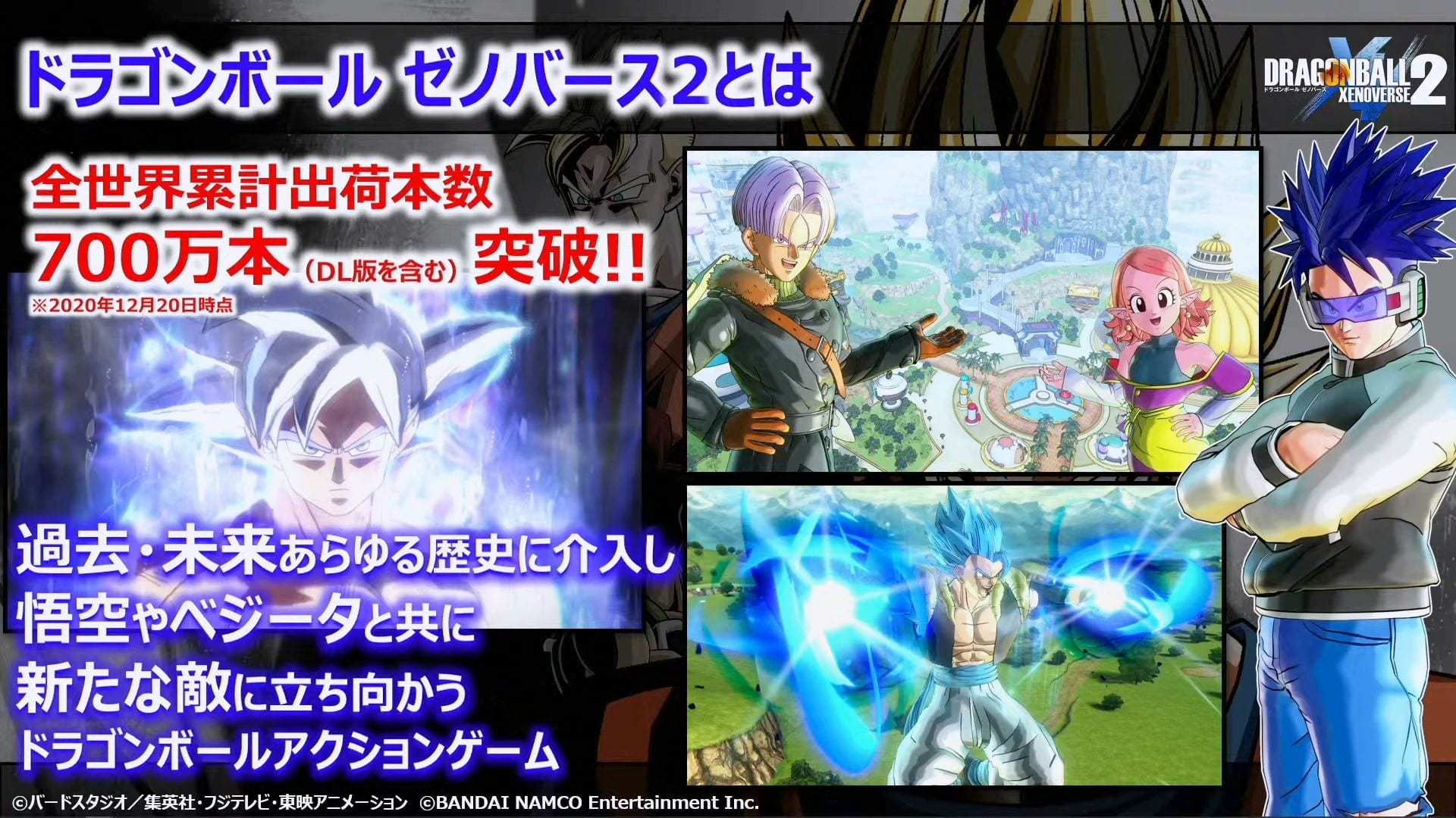 Dragon Ball Xenoverse 2 Reveals Paikuhan DLC & Free Replace; Has Shipped 7 Million Items 2