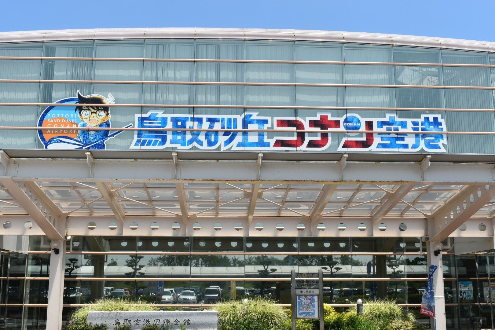 Detective Conan's Airport Introduced for Microsoft Flight Simulator 1