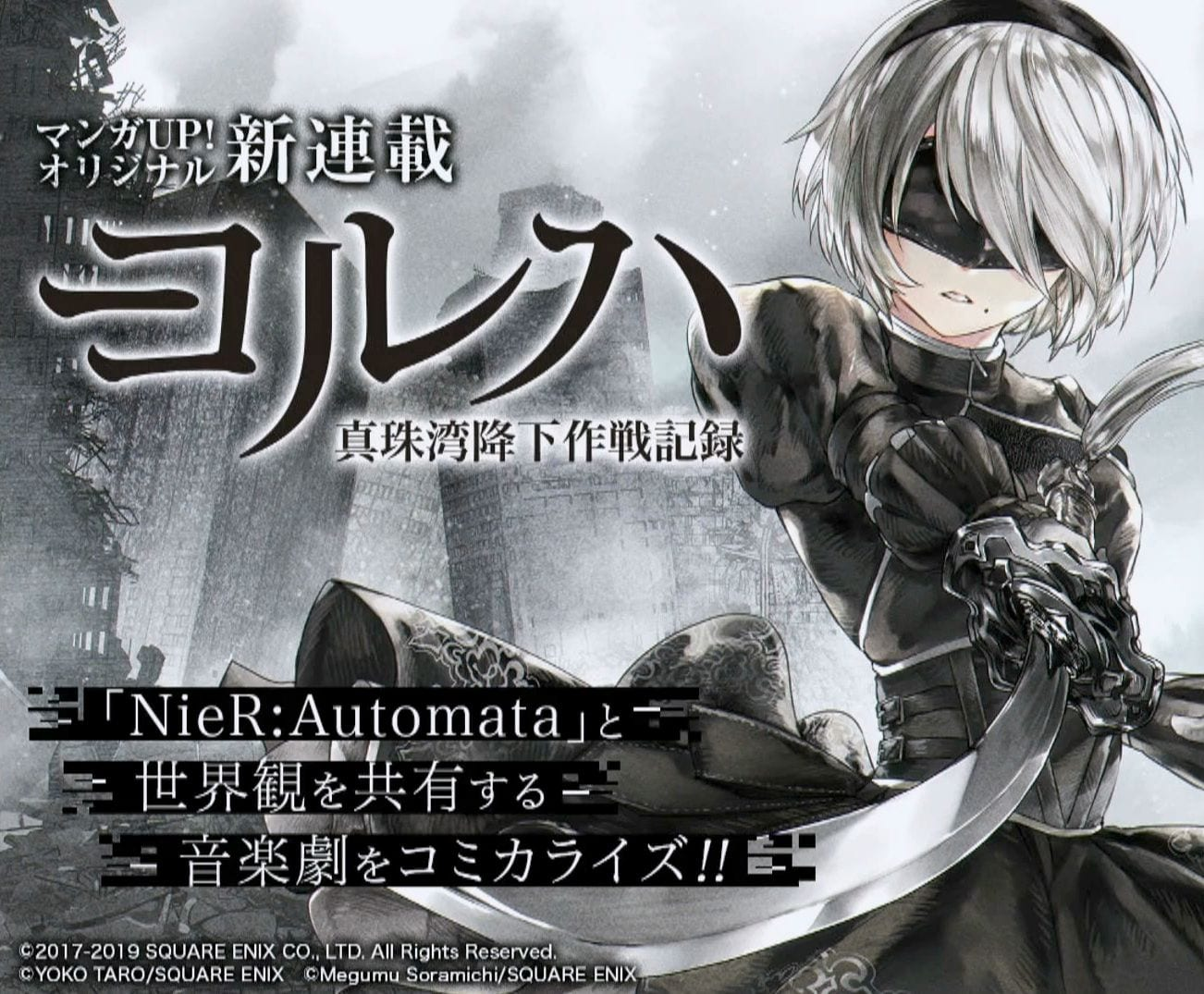 NieR: Automata Has Shipped Over 5 Million Copies; Manga Introduced 2
