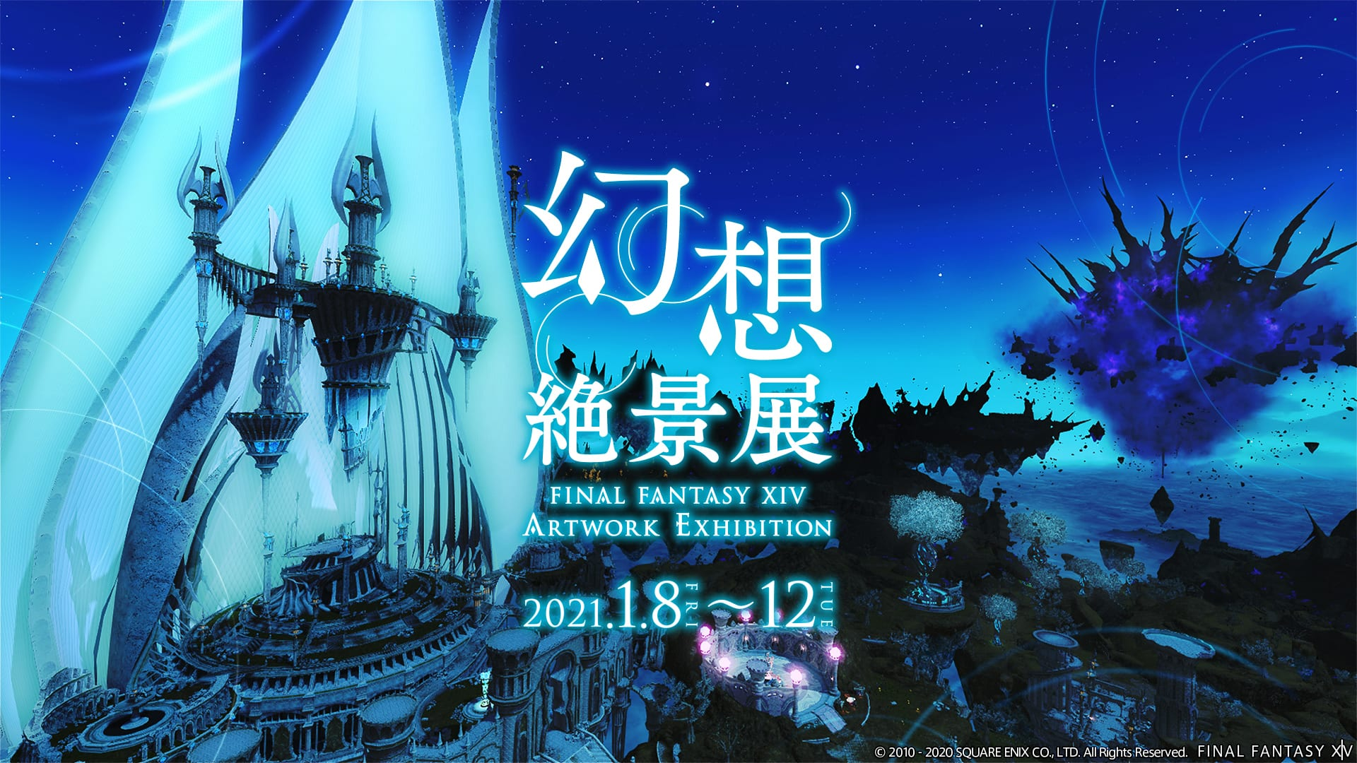 Remaining Fantasy XIV Getting Paintings Exhibition in Japan This Month 1