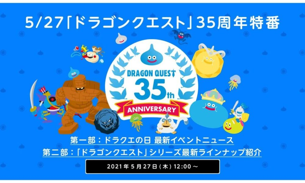 Dragon Quest 35th Anniversary Livestream Revealed; Announcements Promised