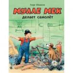 mulle-mek-delaet-samolet_10336698