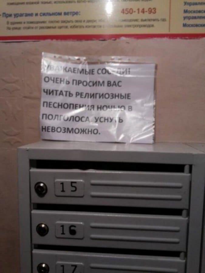 obyavleniya-dlya-sosedej_404