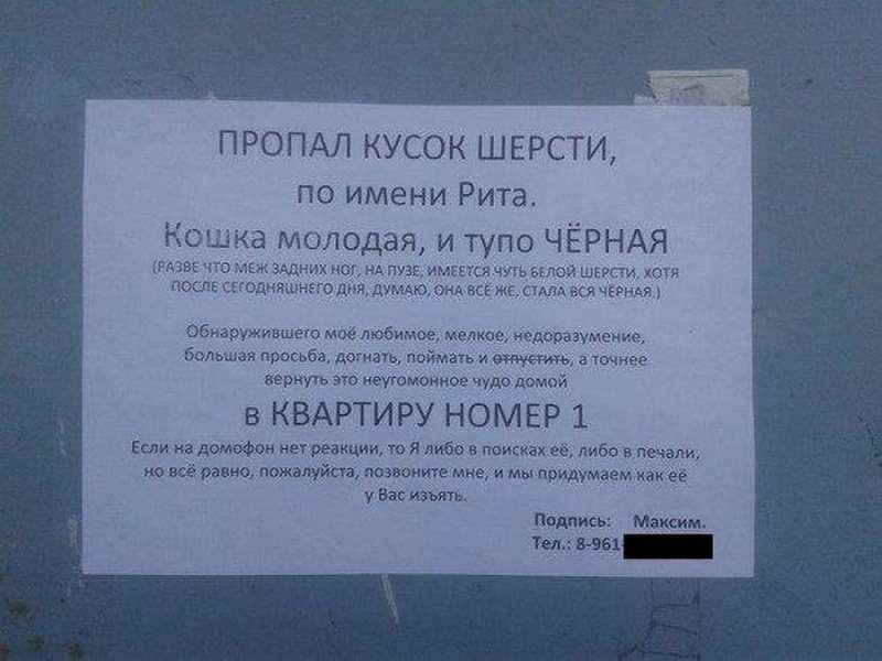 obyavleniya-dlya-sosedej_415