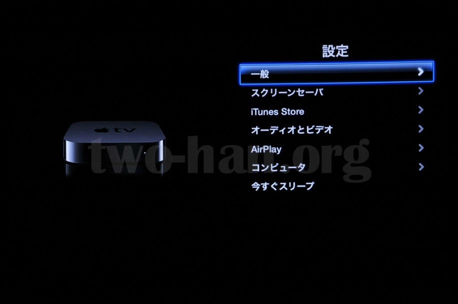 AppleTV-MD199J-3-2/設定2