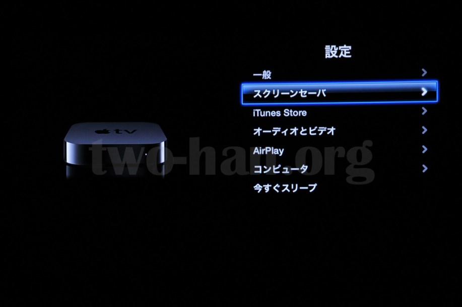 AppleTV-MD199J-3-3-1/スクリーンセーバ1