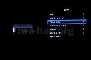 AppleTV-MD199J-3-4-1/iTunesStore1