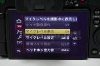 DMC-GH3とAZDEN・SMX-10。DMC-GH3の音声関係メニュー。純正マイクだと「専用マイク設定」メニューが使用可能になるのだろう....。(^_^;)