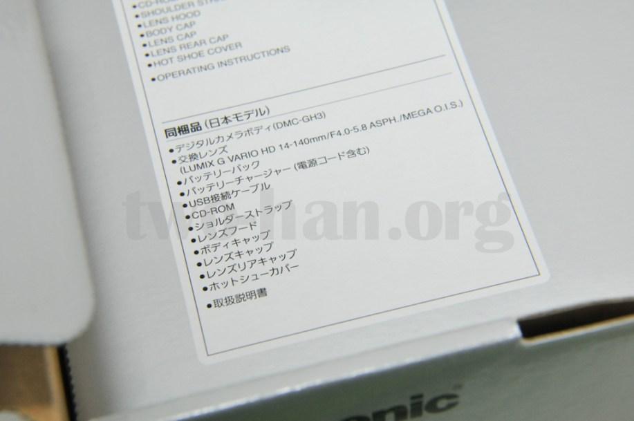 Panasonic_LUMIX_DMC-GH3-3/開封の儀11