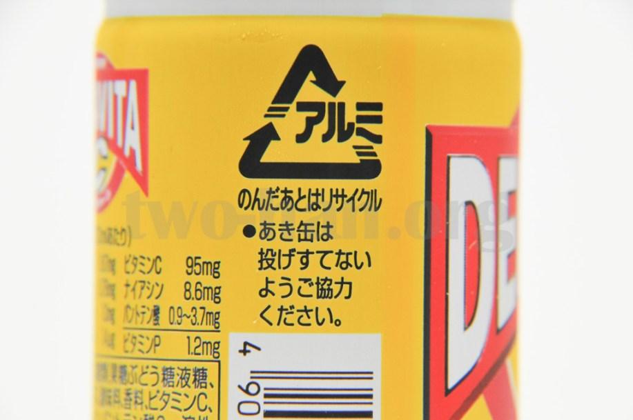 デカビタC/缶4