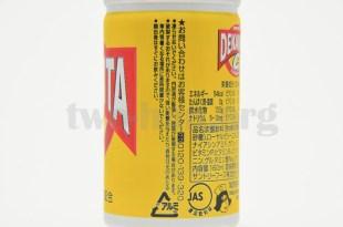 デカビタC/缶5