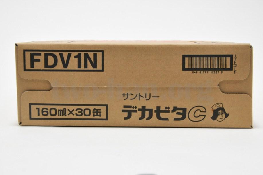 デカビタC/箱3