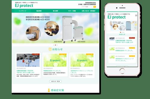 EJ-protect | 荏原実業株式会社 医療環境部