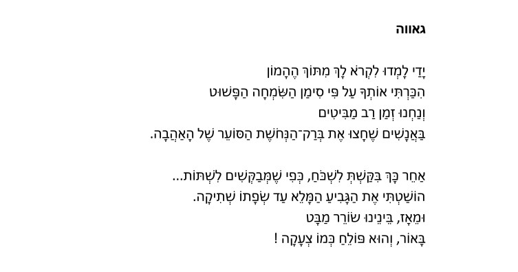 Fierte translation into Hebrew by Udi Levy 2021