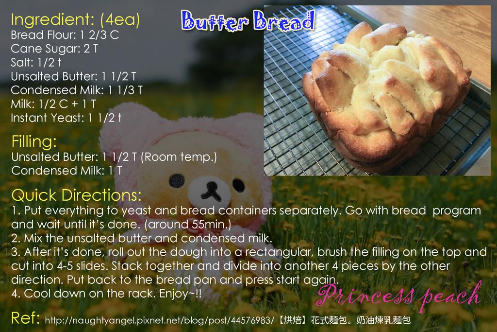 奶油煉乳花式麵包