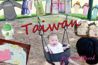 台灣寶寶必買好物