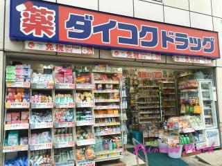日本藥妝店