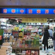 博客 – 香港德華中西藥房