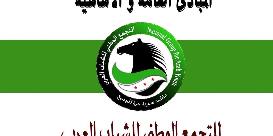 المبادئ العامة ة الأساسية للتجمع الوطني للشباب العربي