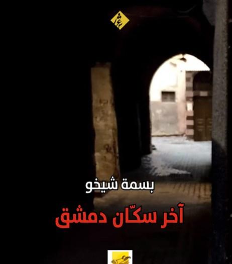 غلاف اخر سكان دمشق