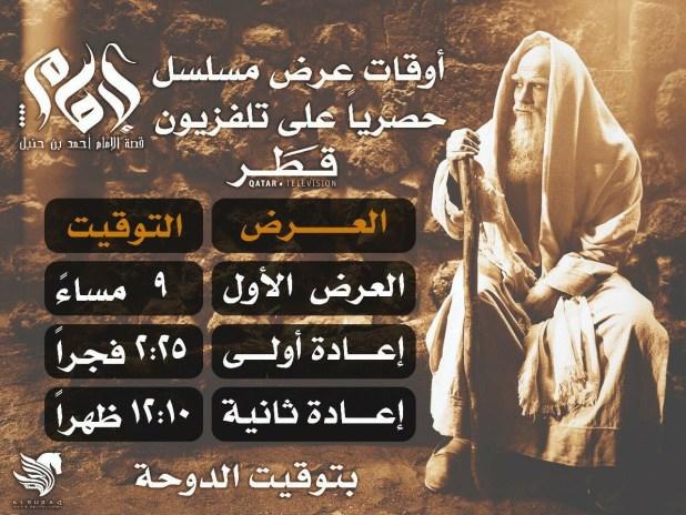 توقيت عرض المسلسل على قناة قطر