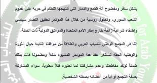 بيان للتجمع الوطني للشباب العربي حول عقد مؤتمرسوتشي