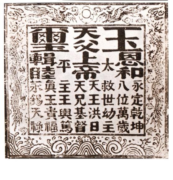 Taipingtianguo