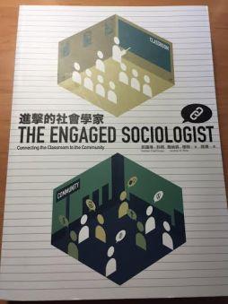 進擊社會學