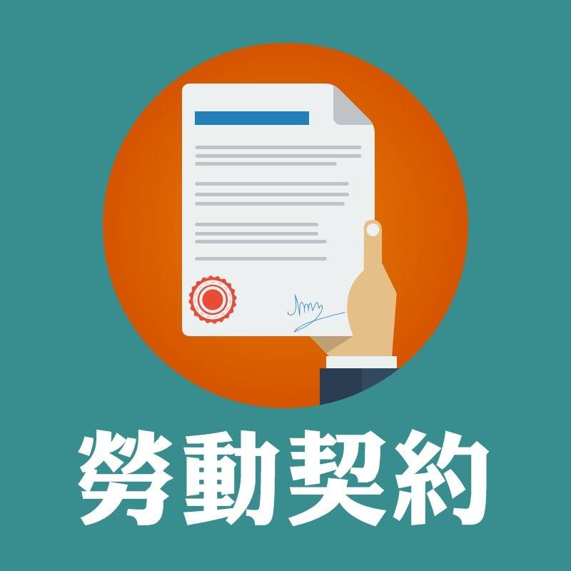 服務項目、價格與流程 協助制定勞動契約