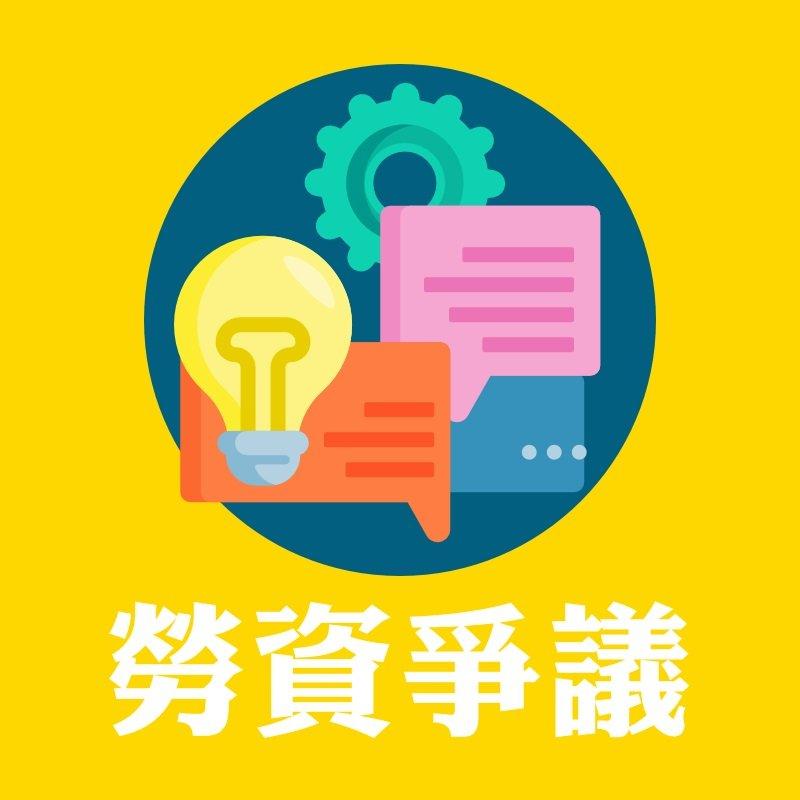 服務項目、價格與流程 協助處理勞資爭議調解