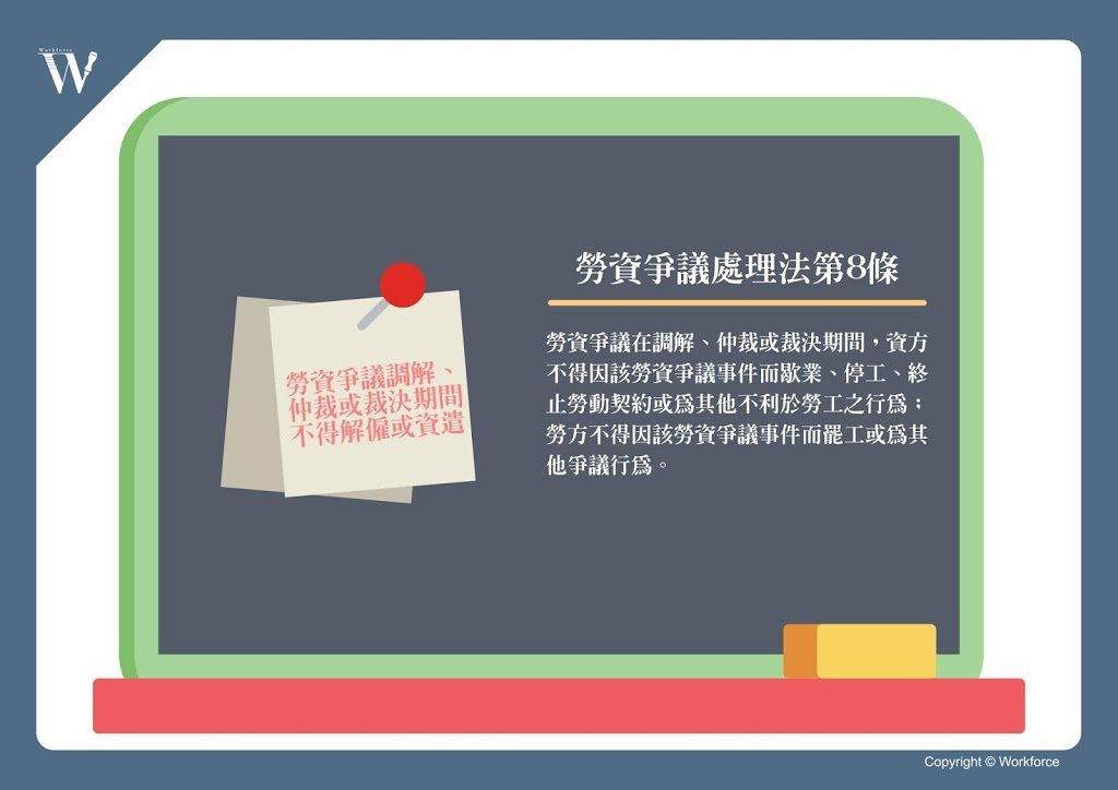 勞資爭議處理法第8條-勞資爭議調解、 仲裁或裁決期間不得解僱或資遣