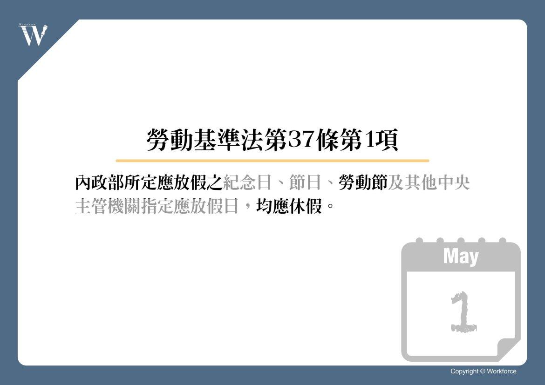 勞動基準法第37條(勞動節)