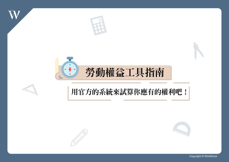 勞動權益工具指南首圖