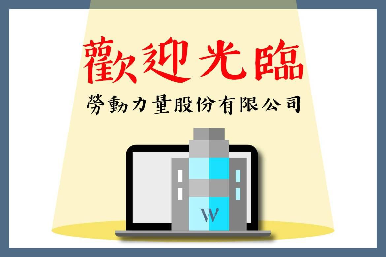 歡迎光臨勞動力量股份有限公司!