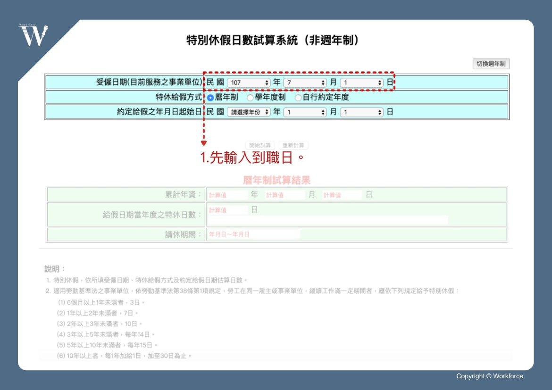 特休試算系統(曆年制)-1