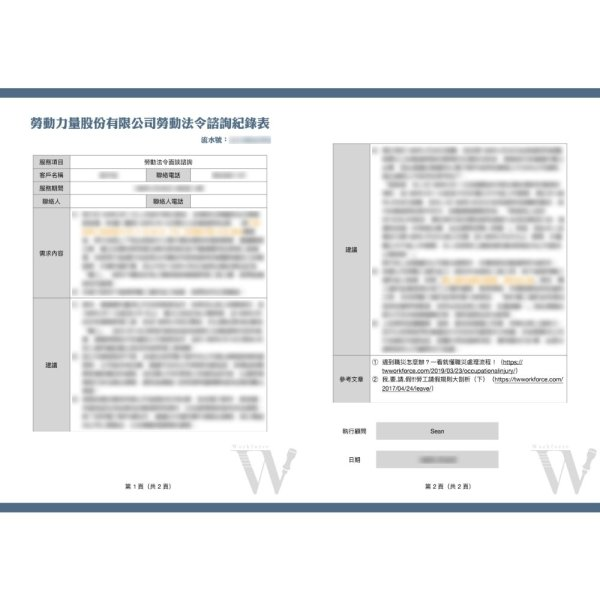 勞動法令諮詢紀錄表範例圖