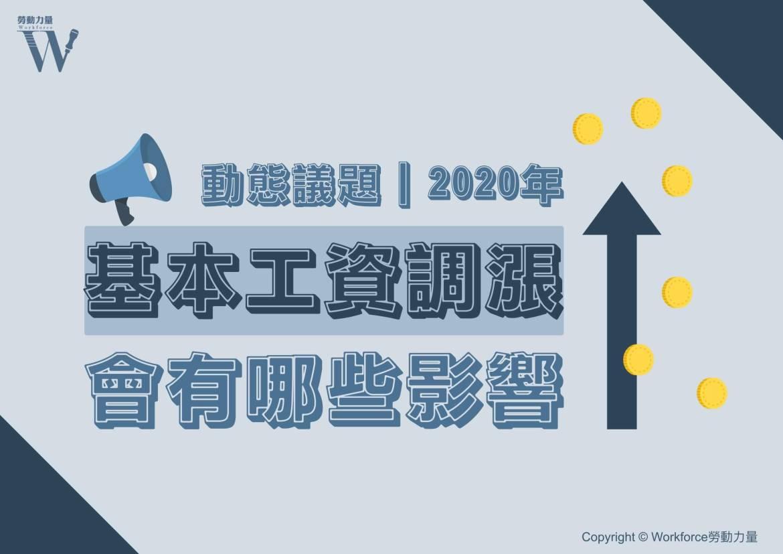 2020年基本工資調漲